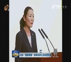 """山东""""最美家庭""""故事巡讲走进省直机关"""