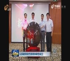 山东教育政务新媒体联盟成立