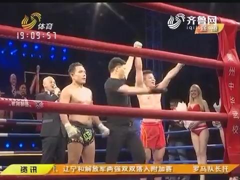 """""""云峰对决""""闪耀莱州 国际自由搏击争霸赛莱州开赛"""