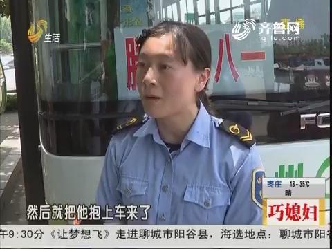 枣庄:奇怪!两岁男童独自乘公交