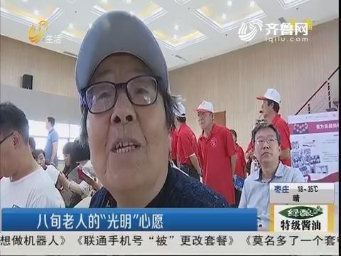 """济南:八旬老人的""""光明""""心愿"""