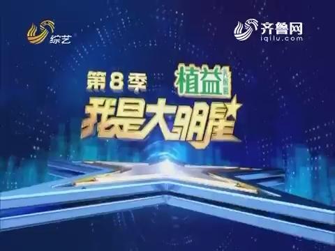 20170526《我是大明星》:张敏健与闫寒力量展示状况百出