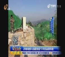 【闪电连线】济南锦绣川违建别墅5月27日将全部拆除