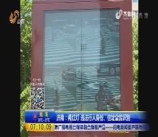 济南:闯红灯 违法行人身份、住址全能识别