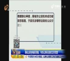 聊城公安机关破获苏银霞、于家乐涉嫌非法吸收公众存款案