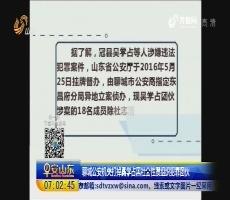 聊城公安机关打掉吴学占黑社会性质组织犯罪团伙