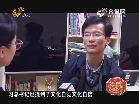 20170527《国学小名士》:国学小名士人物专访——第一届《国学小名士》季军冯浩然