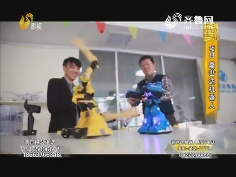 开创梦想:嘉世达机器人
