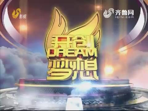 20170527《开创梦想》:智能燃灶