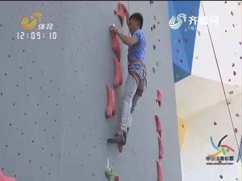 【岩壁上的艺术体操】十三运攀岩项目山东选拔赛顺利举行