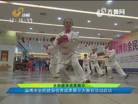 全民健身成果展示 淄博市全民健身优秀成果展示大舞台活动启动