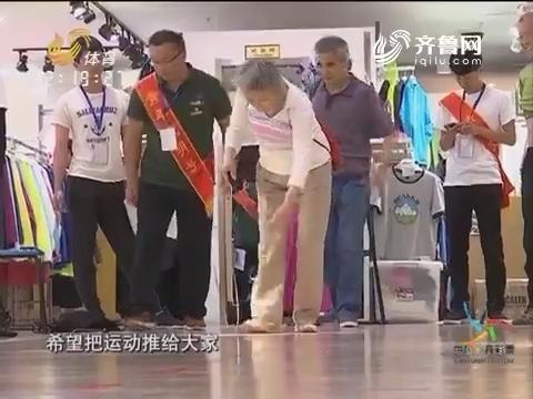科学健身 济南第四届体质达人联赛首站落幕
