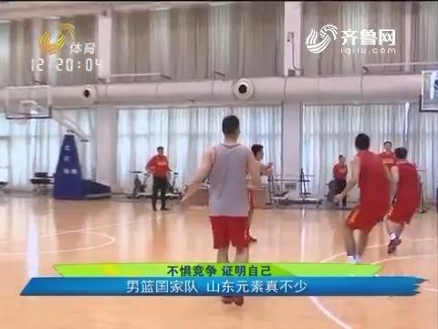 不惧竞争 证明自己:男篮国家队山东元素真不少