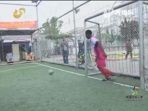 """非洲小伙爱足球 """"小明""""的足球梦"""