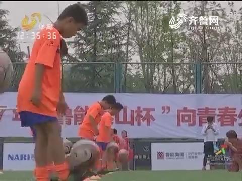"""放飞梦想 2017""""鲁能泰山怀""""向青春·少年足球联赛开赛幕"""