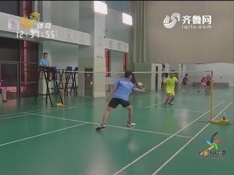 羽球赛场 高手过招:全国羽毛球业余俱乐部赛济南站挥拍启动