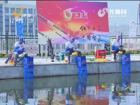 相聚中国钓具之都 中国钓具之都2017年首届品牌钓鱼联赛开赛