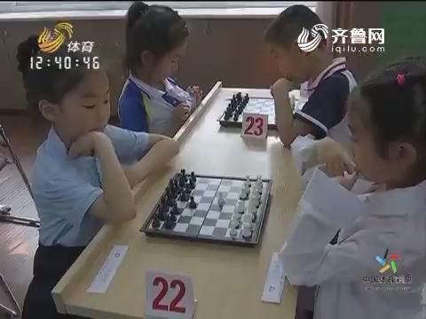 400余名小学生参与角逐 济南第二届校园国象赛落子
