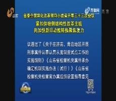 山東省委全面深化改革領導小組召開第三十三次會議