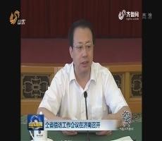 山東省信訪工作會議在濟南召開