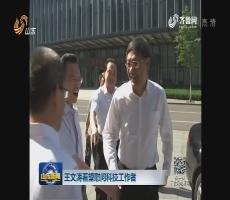 王文涛看望慰问科技工作者