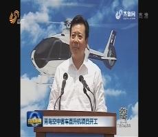 青岛空中客车直升机项目开工
