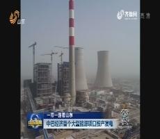 【一带一路看山东】中巴经济首个大型能源项目投产发电