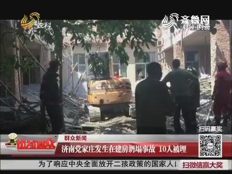 济南党家庄发生在建房坍塌事故 10人被埋