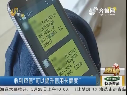 """【重磅】青岛:收到短信""""可以提升信用卡额度"""""""