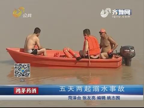 菏泽:五天两起溺水事故