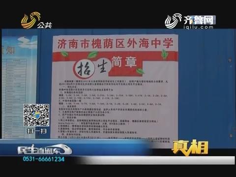"""【真相】""""缩水""""的招生简章:10栋楼消失 孩子面临上学难"""
