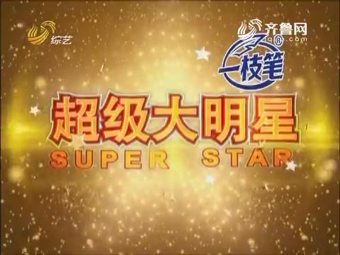 20170527《超级大明星》:胜利的果实游戏环节 两队相互厮杀