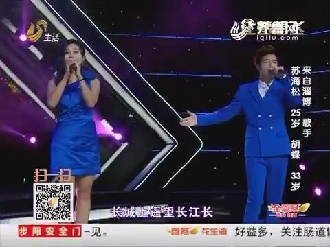 20170527《让梦想飞》:选手现场高调求婚 狂虐单身狗