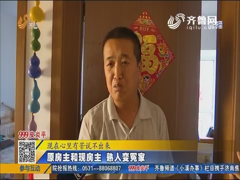 聊城:一房二主 究竟谁是真房主?