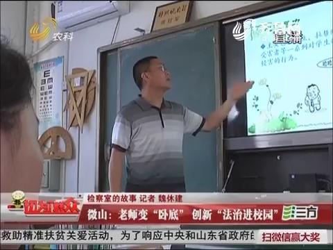 """【检察室的故事】微山:老师变""""卧底"""" 创新""""依法进校园"""""""