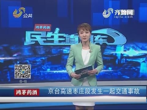 京台高速枣庄段发生一起交通事故