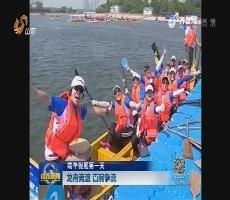 端午假期第一天:龙舟竞渡 百舸争流