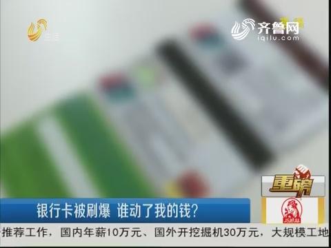 【重磅】青岛:银行卡被刷爆 谁动了我的钱?
