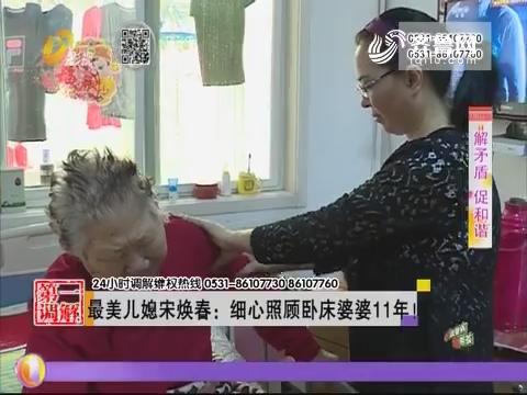 最美儿媳宋焕春:细心照顾卧床婆婆11年