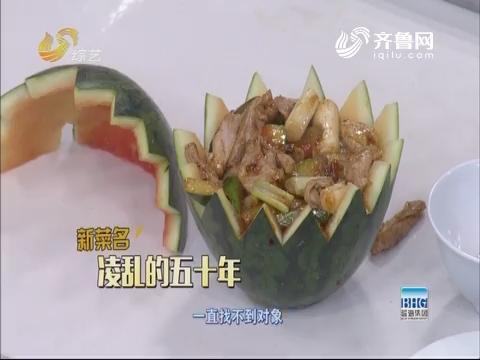 百姓厨神:马翠霞妈妈厨神舞台首秀厨艺