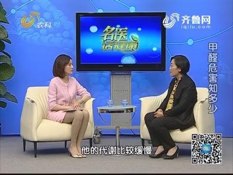 20170528《名医话健康》:甲醛危害知多少