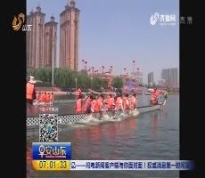 龙舟竞渡 百舸争流