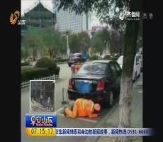 济宁曲阜:环卫工俯身清垃圾 一张图片感动众人