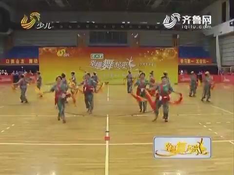20170529《幸福舞起来》:山东省第二届中老年广场舞大赛——全省半决赛