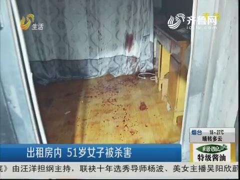 济宁:出租房内 51岁女子被杀害