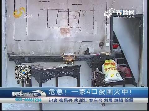 枣庄:危急!一家4口被困火中!