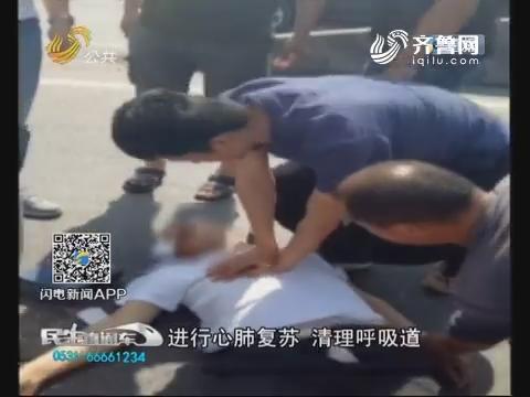 滨州:路遇被撞老人 8名护士齐救助