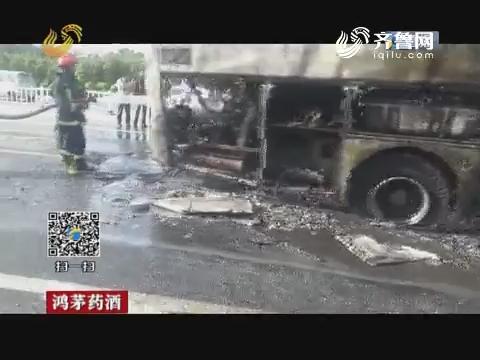 日照:河南旅游大巴起火无人员伤亡