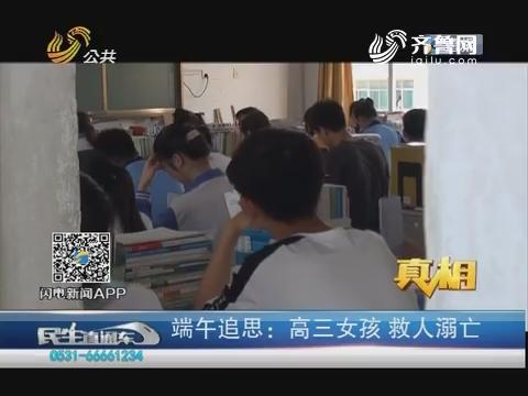 【真相】枣庄:端午追思 高三女孩救人溺亡