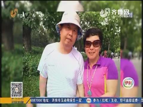 济南:出门旅游 老伴意外走失